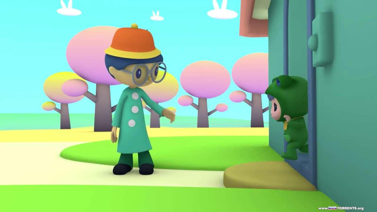 Учимся вместе: Руби и Йо-йо [S03] | WEB-DLRip 720p | L1