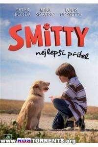 Смитти | HDTVRip