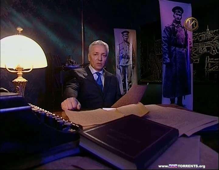Гении и злодеи. Алексей Брусилов. Тайна рукописи | IPTVRip