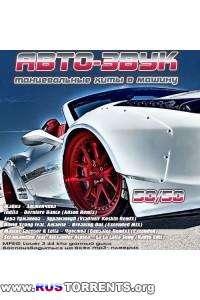 VA - Авто-звук 50/50. Танцевальные хиты в машину | MP3
