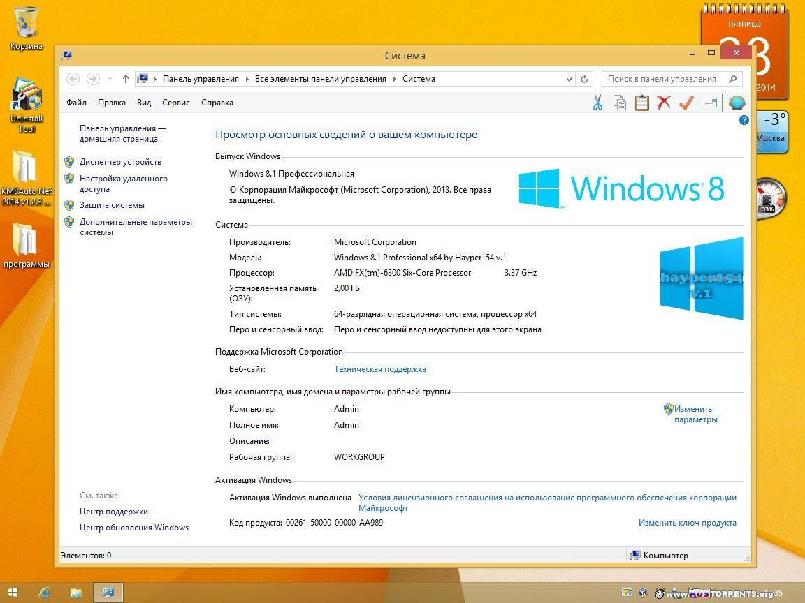 Windows 8.1 Professional x64 by Hayper154 v.1 RUS