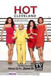Красотки в Кливленде [05 сезон: 01-24 серии из 24] | WEB-DLRip 720p | Bona Media Group