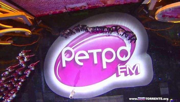 Легенды Ретро FM | HDTVRip