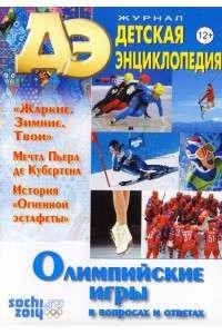 Журнал | Детская Энциклопедия №1. Олимпийские игры в вопросах и ответах | PDF