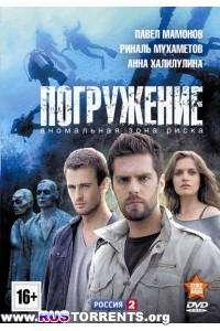Погружение [01-04 из 04] | HDTVRip