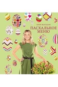 Юлия Высоцкая - Пасхальное меню | PDF