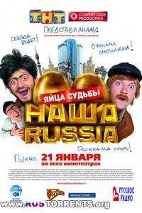 Наша Russia: Яйца судьбы | BDRip 720p