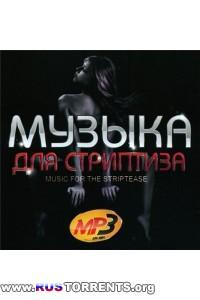 VA - Музыка Для Стриптиза
