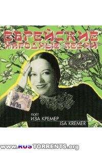 Иза Кремер - Еврейские народные песни