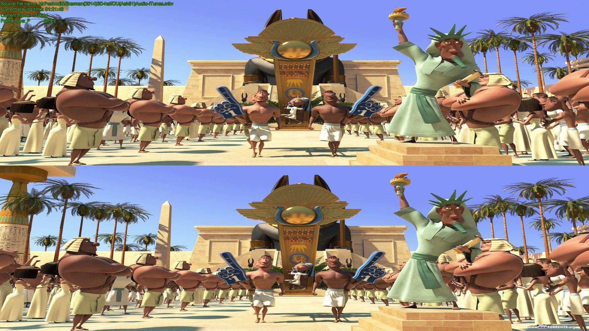 Приключения мистера Пибоди и Шермана | BDRip 1080p | 3D-Video | halfOU | Лицензия