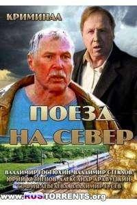 Поезд на север [01-04 серии из 04] | SATRip