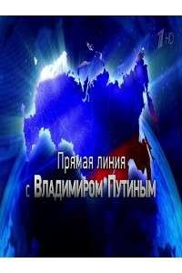 Прямая линия с Владимиром Путиным [16.04.2015] | DVB