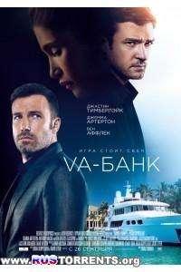 Va-банк | BDRip | Лицензия