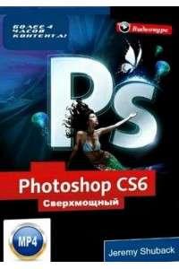 Сверхмощный видеокурс по Photoshop CS6 + примеры | PCRec | L1