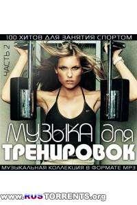 Сборник - Музыка Для Тренировок | MP3
