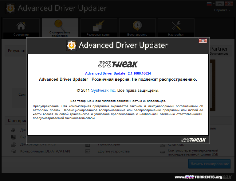 Advanced Driver Updater 2.1.1086.16024 Final + RePack by D!akov