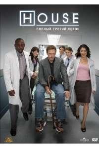 Доктор Хаус [S03] | WEB-DL 720p