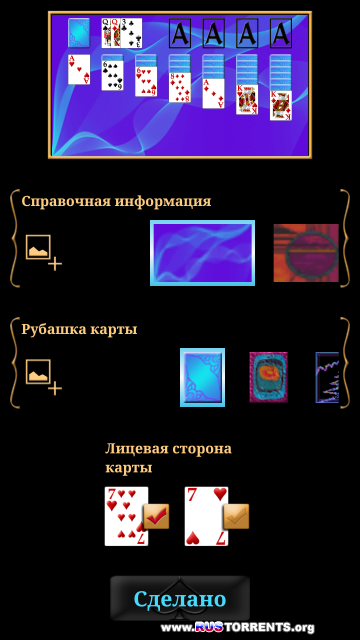 Мега-коллекция пасьянсов  v 12.8 | Android