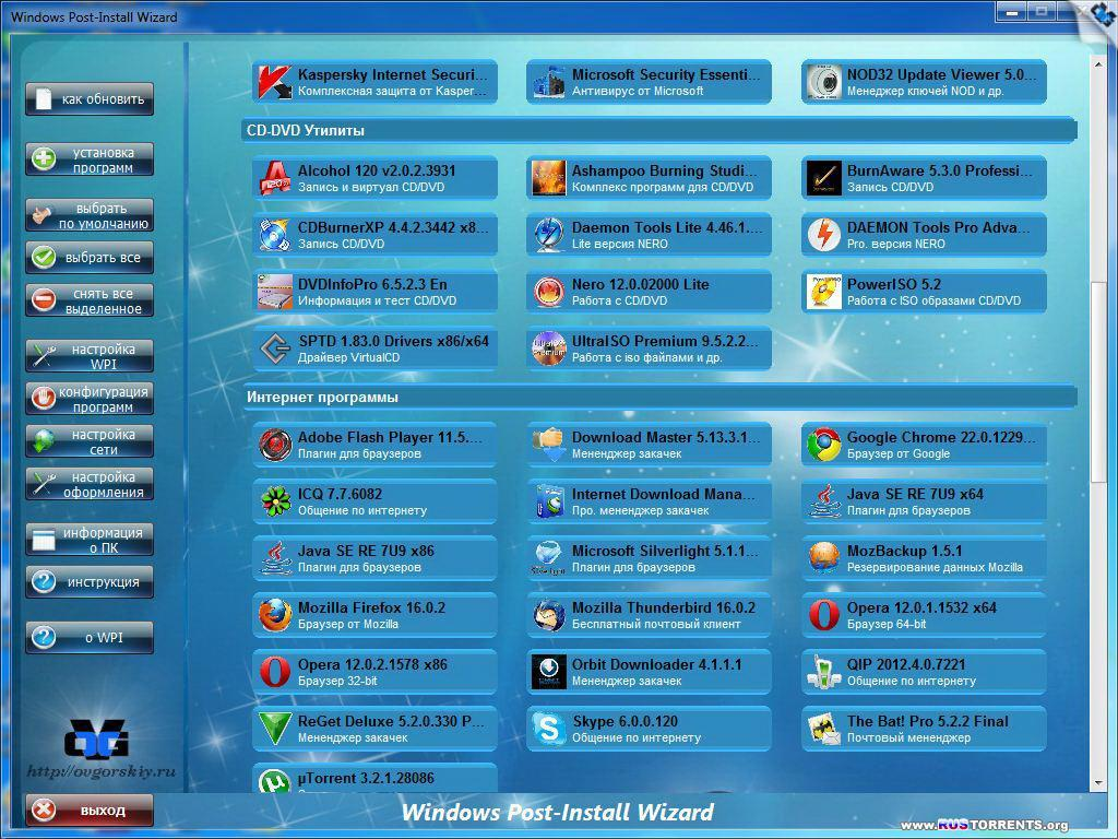 WPI x86-x64 by OVGorskiy 11.2012 1DVD (ноябрь 2012 г.)
