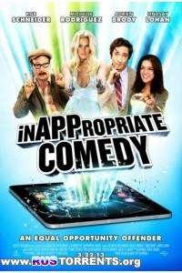 Непристойная комедия | HDRip | P
