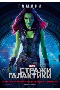 Стражи Галактики | BDRip 720p | IMAX | Лицензия