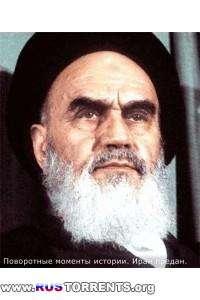 Поворотные моменты истории. Иран предан. Аятолла Хомейни.   TVRip
