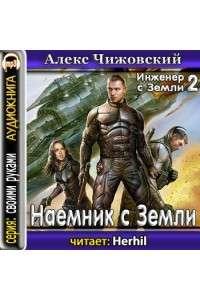 Алексей Чижовский - Наемник с Земли | MP3