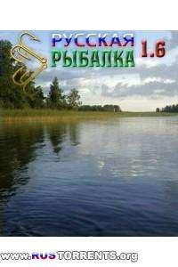 Русская рыбалка 1.6.3