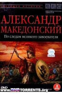BBC: Александр Македонский. По следам великого завоевателя (1-4 из 4) | DVDRip