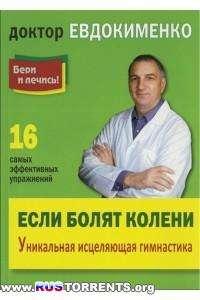 Павел Евдокименко   Если болят колени. Уникальная исцеляющая гимнастика   PDF