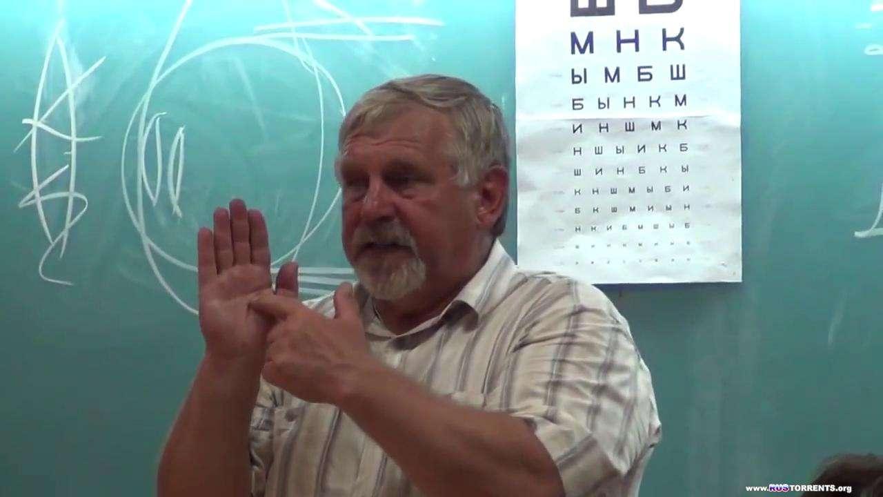 Жданов В. Г. - Уникальный курс естественного восстановления зрения | WEB-DL 720p