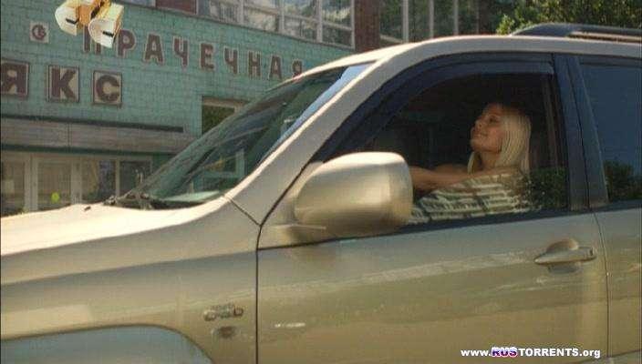 Амазонки (сезон 1, серии 1-24 из 24) | SATRip