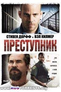 Преступник | BDRip 1080p | Р