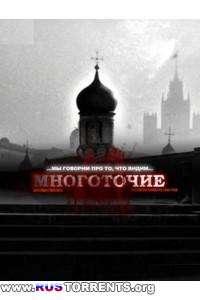 Многоточие (Руставели) - Дискография | MP3