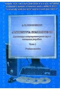 А.И. Поворознюк - Архитектура компьютеров. Архитектура микропроцессорного ядра и системных устройств (2 части) | DJVU