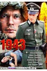 1943 [01-16 из 16] | WEB-DLRip