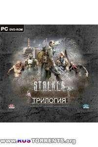 S.T.A.L.K.E.R. Трилогия (2009)