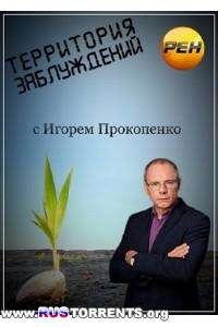 Территория заблуждений с Игорем Прокопенко (21.06.) | SatRip