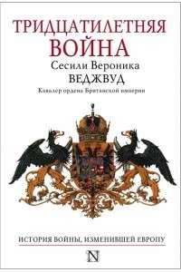 Серия книг: Страницы истории [21 томов] | FB2