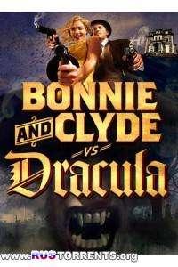 Бонни и Клайд против Дракулы | DVDRip