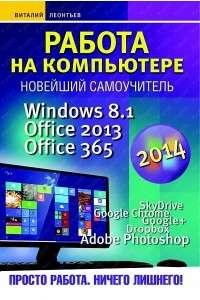 Виталий Леонтьев | Работа на компьютере 2014. Windows 8.1. Office 2013. Office 365 | PDF, DJVU