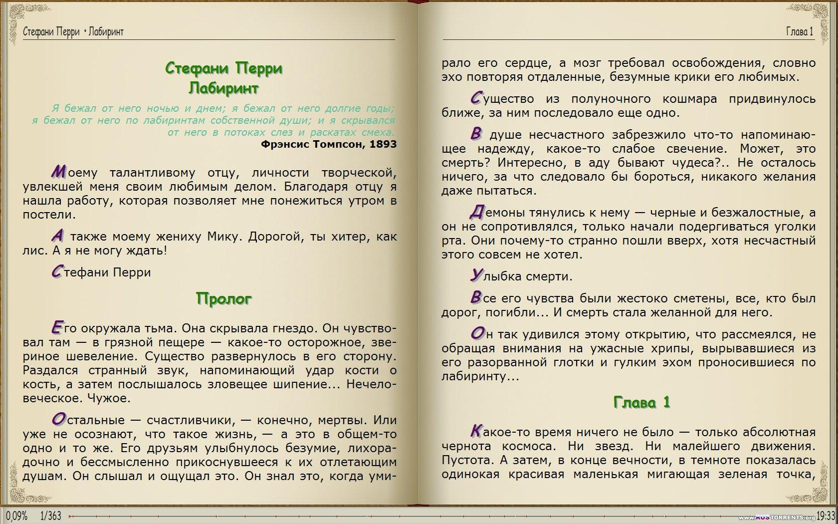 Стефани Перри - Сборник произведений (1993-2014)