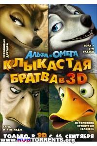 Альфа и Омега: Клыкастая братва | BDRip-AVC | iPad