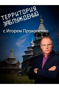 Территория заблуждений с Игорем Прокопенко [07.11.2014] | SATRip