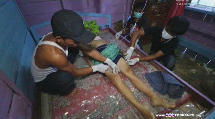 Мир Наизнанку - Индонезия [S05] | SATRip