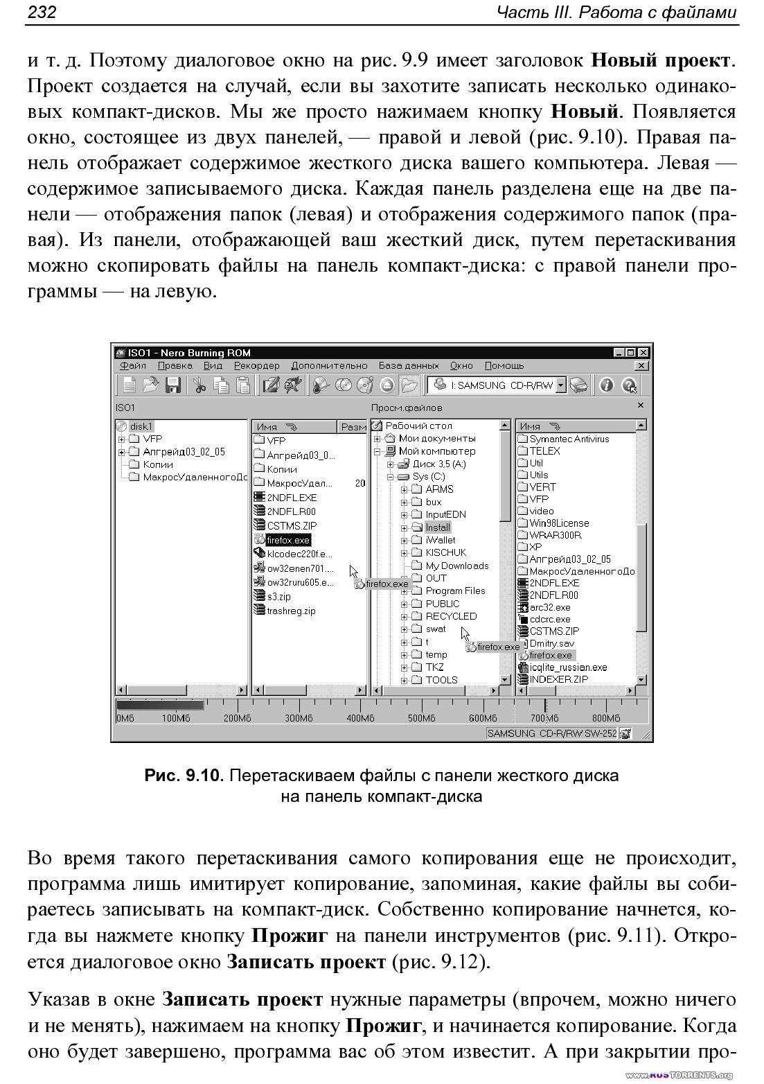 Компьютер для ваших родителей | PDF