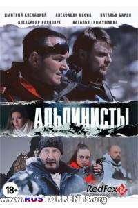 Альпинисты | DVDRip | Лицензия