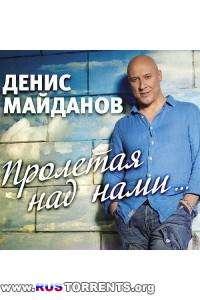 Денис Майданов - Пролетая над нами | MP3
