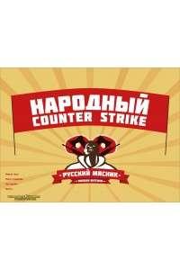 Counter-Strike 1.6 от Русского Мясника   PC
