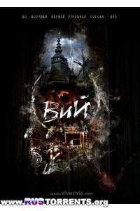 Вий | BDRip 720p | Лицензия